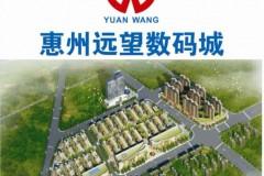 惠州远望一号花园开发商直售