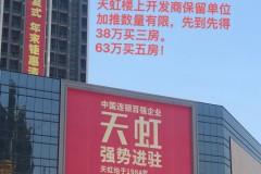 惠州博罗润发广场所处的位置怎样