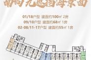 四期公寓55/68/100㎡